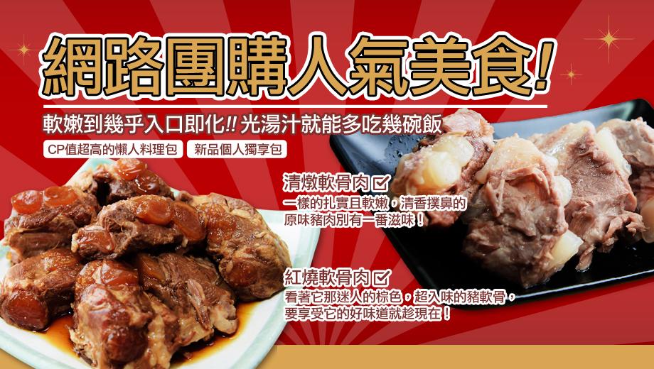 新興四六一,軟骨肉,台南團購,網路美食