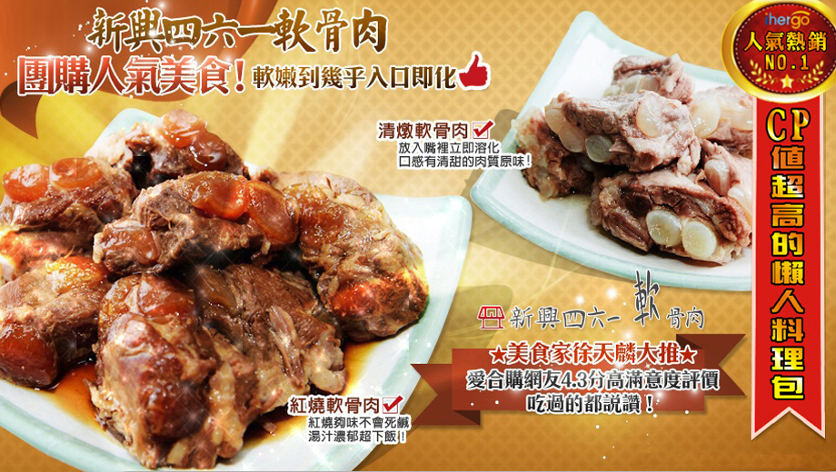 461, 冷凍熟食, 台南團購冠軍, 懶人調理包, 排隊人氣美食, 新興四六一, 軟骨肉