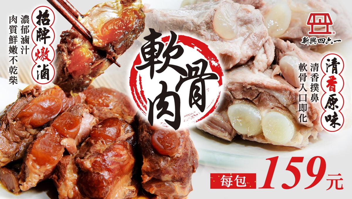 新興四六一軟骨肉,團購人氣美食,台南團購冠軍